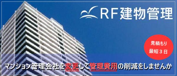RF建物管理のバナー