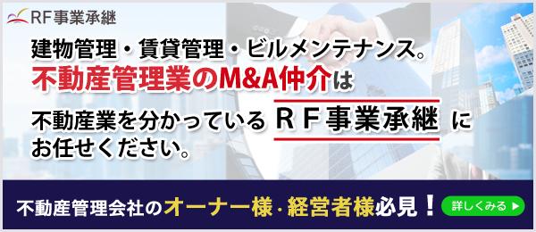 RF事業承継のバナー