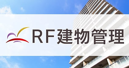 RF建物管理