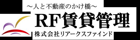 〜人と不動産のかけ橋〜RF建物管理