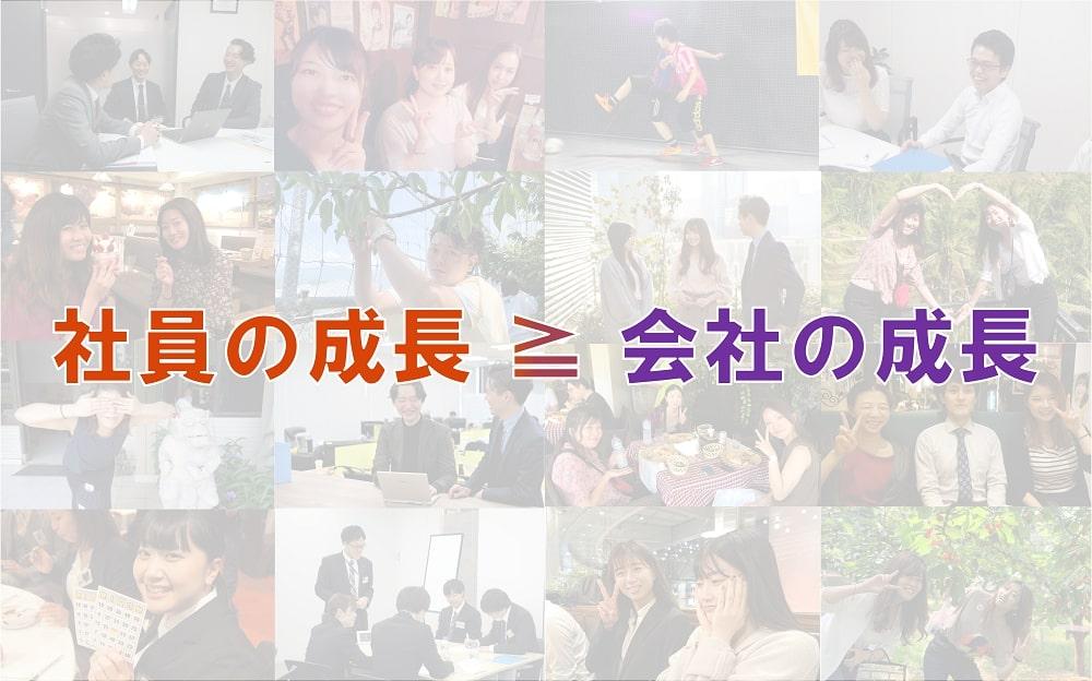 社員の成長>=会社の成長
